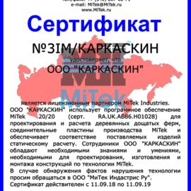 Обновленный сертификат MиTek Индастрис на 2019 г.